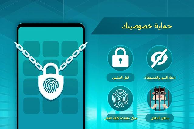 تحميل  تطبيق قفل التطبيقات والحماية للاندرويد KeepLock - AppLock & Protect Privacy