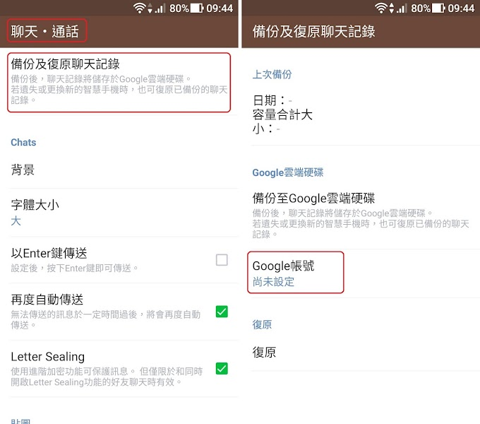 Line備份如何進行 換手機聊天紀錄 Android一鍵全備份