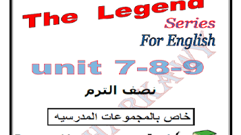 ملزمة انجليزي للصف الخامس الإبتدائي الترم الثاني 2017