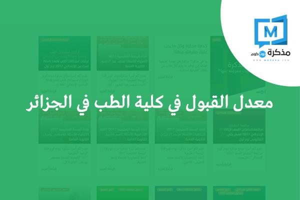 معدل القبول في كلية الطب في الجزائر