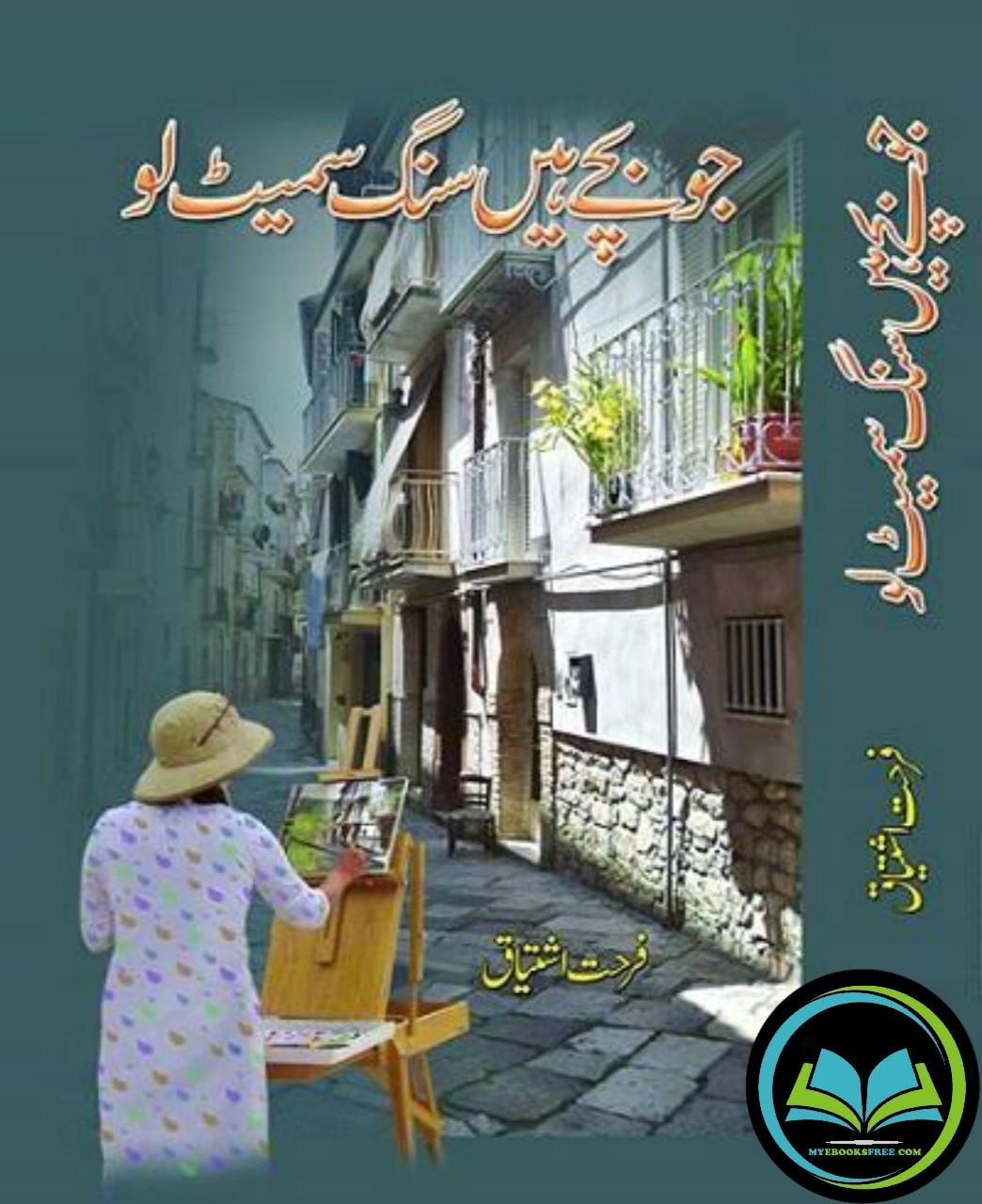Jo Bache Hain Sang Samait Lo By Farhat Ishtiaq Urdu Novel PDF Download