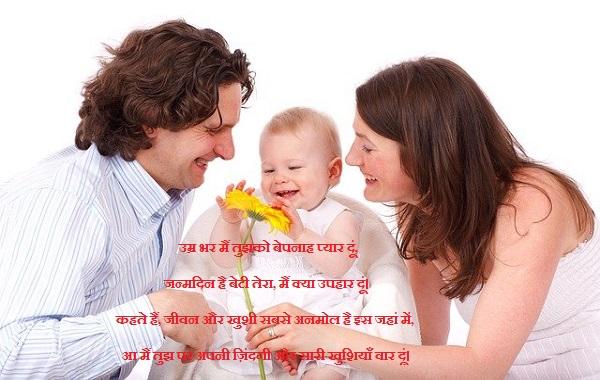 Best Birthday Wishes For Daughter in Hindi /  बिटिया के जन्मदिन के लिये सुभकामनाये सन्देश