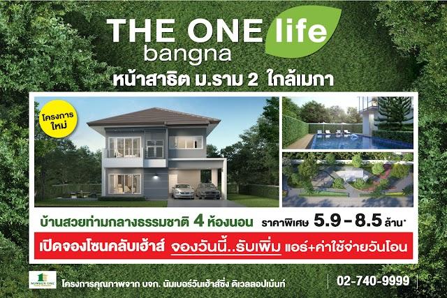 THE ONE life bangna บ้านโครงการใหม่ หน้าสาธิต ม.ราม 2 ใกล้เมกา