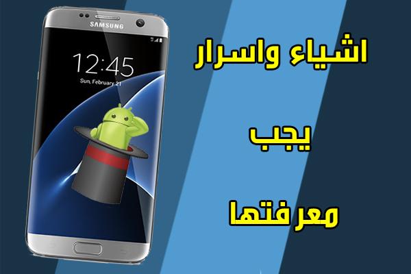 أسرار هواتف الأندرويد أفضل الأسرار للهواتف الأندرويد أقوي سر أندرويد