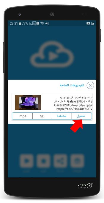 download-videos-from-twitter