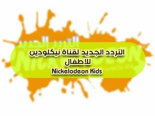 تردد قناة نيكلودين العربية للاطفال الجديد 2021 | تردد جميع قنوات الكرتون | 2021 nickelodeon kids