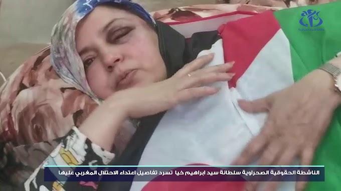 🔴 ورد الآن | في تطور جديد الإحتلال المغربي يستدعي الناشطة الصحراوية ''سلطانة سيدإبراهيم العبد'' للمثول أمام المحكمة. (فيديو)