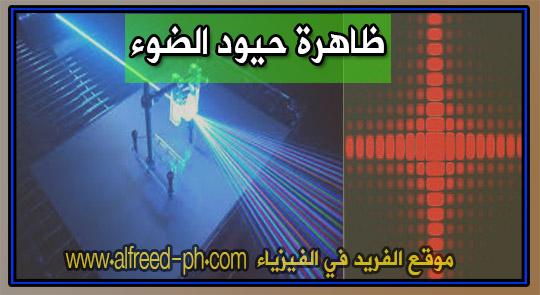 حيود الضوء في الفيزياء