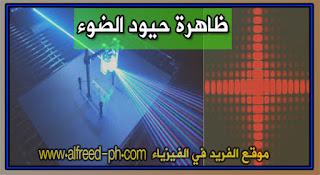 ظاهرة حيود الضوء
