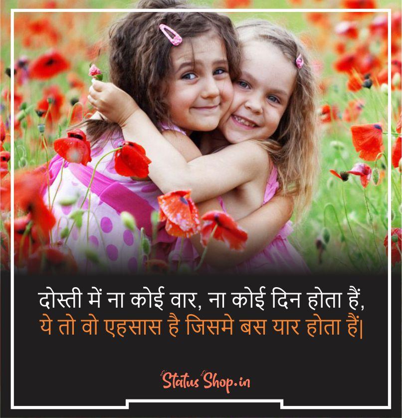 Friend Shayari in Hindi