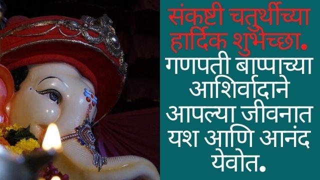 Sankashti-Chaturthi-Whatsapp-Images