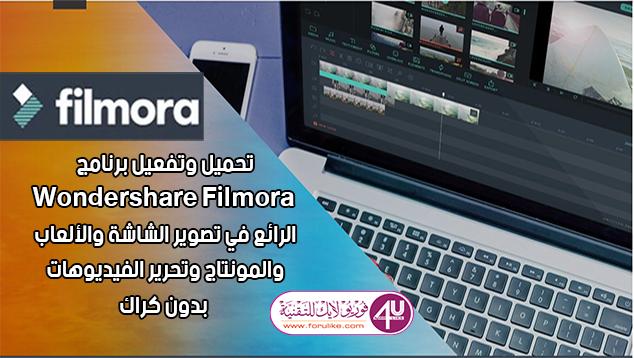 تفعيل برنامج Wondershare Filmora 8.3.5 الرائع في تصوير الشاشة والألعاب والشروحات وتحرير الفيديوهات - بدون كراك