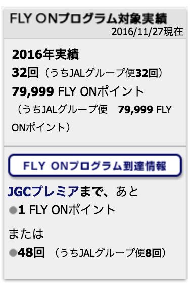 79,999 FLY ON ポイント。JGCプレミアまで、あと「1」FLY ON ポイント | JALマイル修行