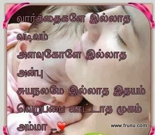 amma kavithai images free download tamil mother poems thai karuvarai kavithai   hd photos images