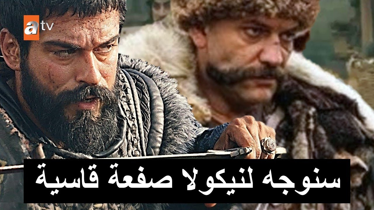 اعلان ترويجي من مسلسل قيامة عثمان الحلقة 65 مترجم للعربية