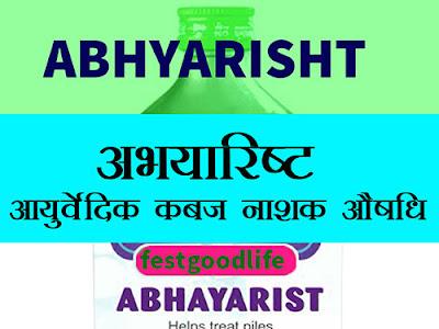 abhyarisht ke fayede