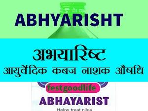 अभयारिष्ट की जानकारी फायदे और सेवन विधि  abhyarisht  ayurvedic medicine to treat constipation