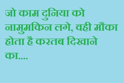 Dhoom 3 Dialogue in Hindi