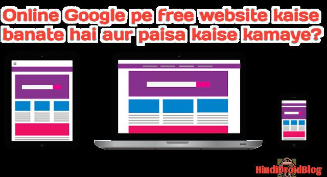 Online Google pe free website kaise banate hai aur paise kaise kamaye?