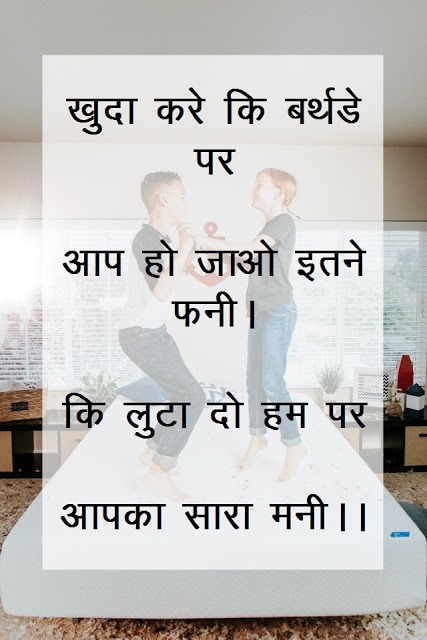 Funny Birthday Wishes in Hindi Image