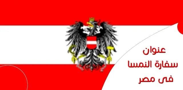 عنوان السفارة النمسا
