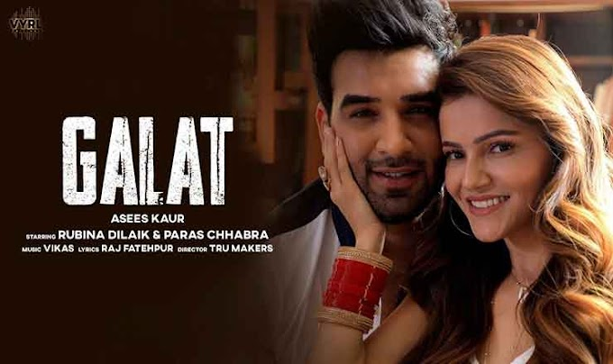 गलत Galat Hindi Lyrics – Asees Kaur