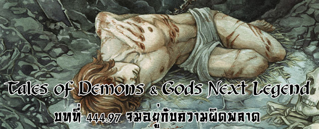 http://readtdg2.blogspot.com/2017/02/tales-of-demons-gods-next-legend-44497.html
