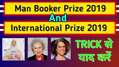 Man Booker Prize 2019
