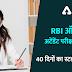 RBI Office Attendant Exam 2021: RBI ऑफिस अटेंडेंट परीक्षा 2021 के लिए 40 दिनों का स्टडी प्लान (40 Days Study Plan for RBI Office Attendant Exam 2021)