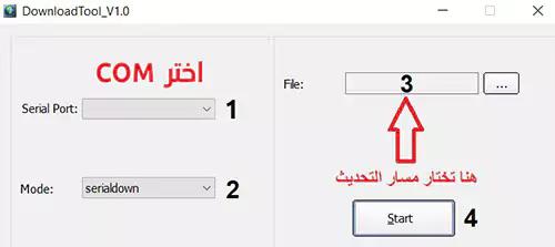 loader DownloadTool