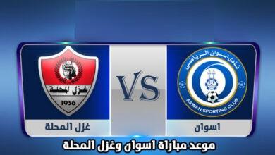 مباراة اسوان وغزل المحلة ماتش اليوم مباشر 14-1-2021 والقنوات الناقلة في الدوري المصري