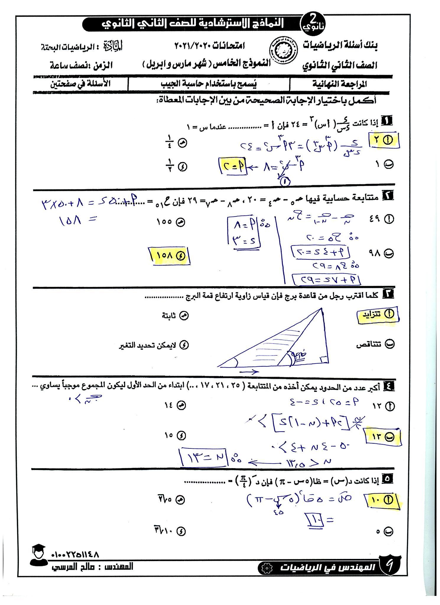 مراجعة ليلة امتحان الرياضيات البحتة للصف الثاني الثانوي بالاجابات 9