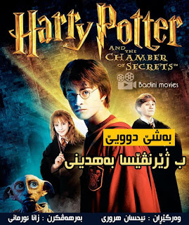 harry potter 2 ( the chamber of secrets)