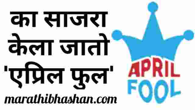 एप्रिल फुल दिवस का साजरा केला जातो | एप्रिल फुल चा इतिहास मराठी माहिती | April fool day ka sajra kela jato | marathi bhashan mahiti.