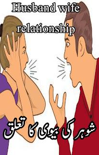 husband-wife-relationship-tips
