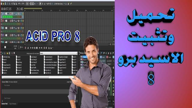 تحميل برنامج اسيد برو MAGIX ACID Pro Suite 8