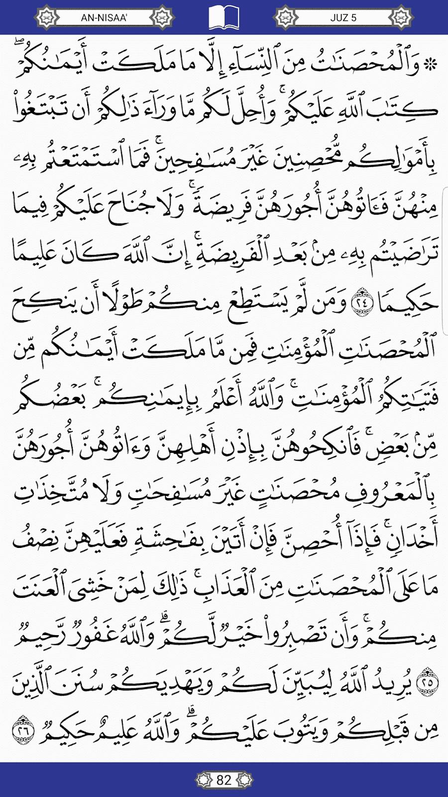 ayat 84