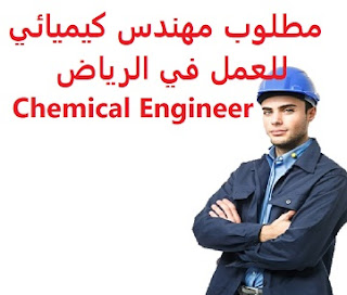 A chemical engineer is required to work in Riyadh  To work for the Maqana Company in Riyadh  Education: Bachelor degree in Chemical Engineering  Experience: Experience of at least two years of work in the field  Salary: to be determined after the interview