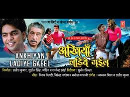 Akhiyan Ladiye Gaeel Bhojpuri Movie