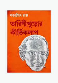 Tarini Khuror Kirti Kolap Bengali PDF