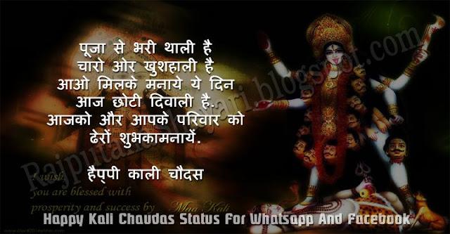 Maa Kali Best Photos Shayari
