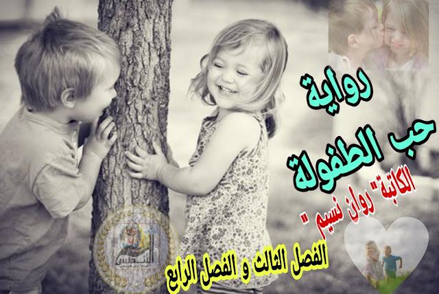 رواية حب الطفولة للكاتبة روان محمد نسيم | فصل ثالث وفصل رابع