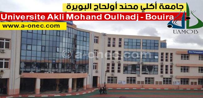 جامعة أكلي محند أولحاج البويرة