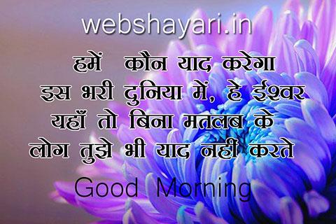 Suvichar hindi on God   hindi Anmol vachan for whatsapp status download