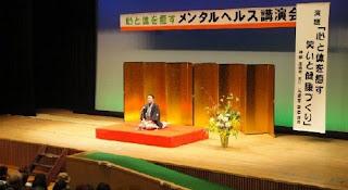 講師:三遊亭楽春・笑いと健康づくり講演会「心と体を癒すメンタルヘルス講演会」