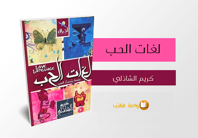 كتاب لغات الحب - كريم الشاذلي