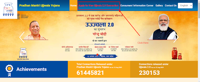 Apply for New Ujjwala 2.0 connection