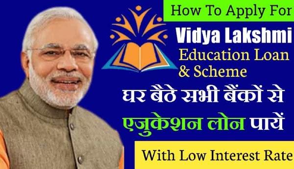 प्रधानमंत्री विद्या लक्ष्मी एजुकेशन लोन योजना का लाभ कैसे लें?
