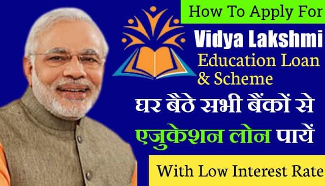 Pm vidyalakshmi education loan kaise le in hindi, vidyalakshmi education loan portal scheme