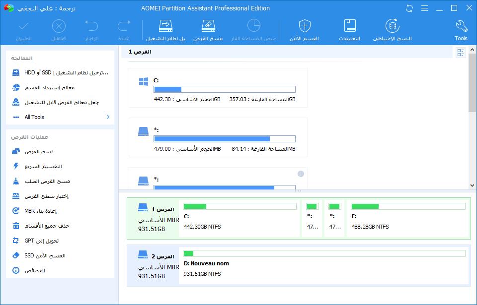 تحميل أفضل برنامج لإدارة جميع أقسام محركات الأقراص الصلبة وتقسيمها وحذفها ودمجها AOMEI Partition Assistant 8.4
